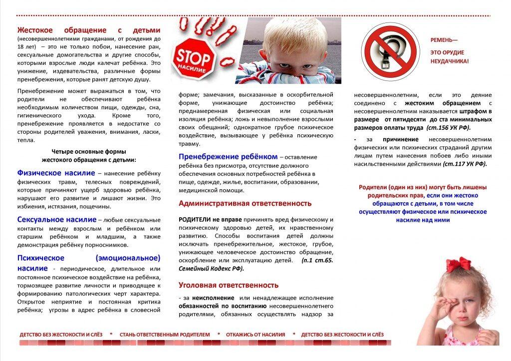 ЖЕСТОКОЕ ОБРАЩЕНИЕ С ДЕТЬМИ_буклет