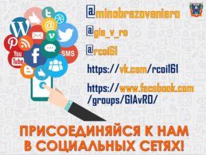 Информация об адресах в соц сетях минобразования РО