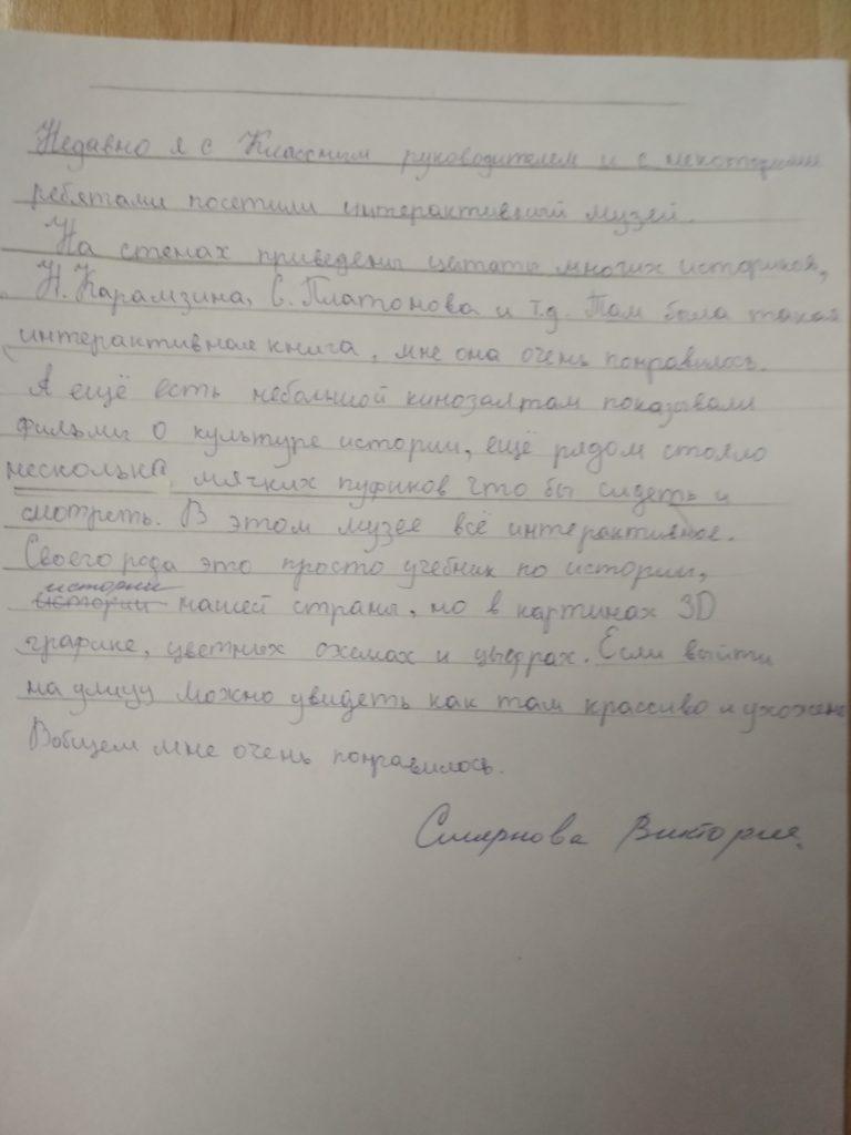 Отзыв Смирновой Виктории