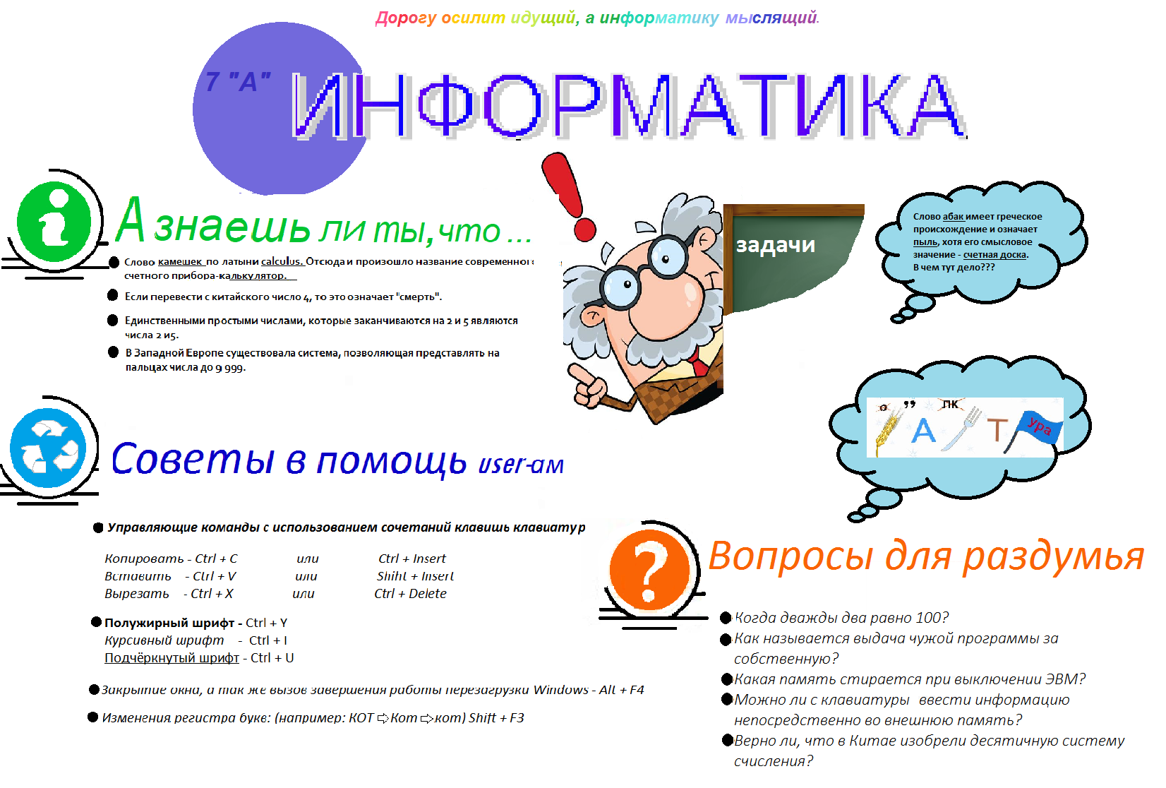 7 А (Герасева, Вакулина, Сухина, Михеева)